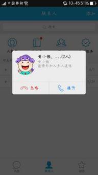 手机端QQ同样可以快速加入多人语音通话-QQ互联网会议成企业办公...