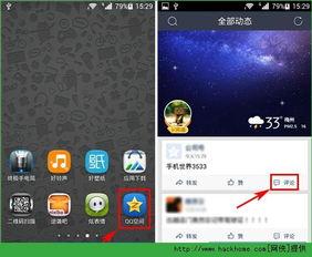手机QQ空间评论中怎么插入图片?[多图]类别:QQ阅读:76次更新时...