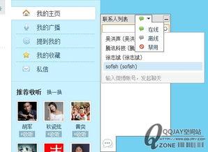 腾讯微博在线聊天功能,QQ微博可以跟好友在线聊天啦