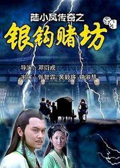 类似 陆小凤传奇 绣花大盗 的电影