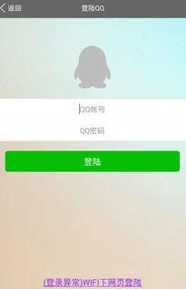 qq单项好友删除器4.3.5下载 一键删除qq单向好友下载 v4.3.5 跑跑车安...