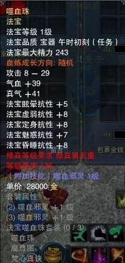 诛仙2我买噬血珠还是噬魂