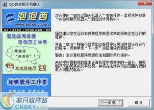 QQ自动聊天机器人安装截图 QQ自动聊天机器人安装的过程