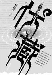 杨志军最新长篇小说《伏藏》近日由人民文学出版社出版.杨志军昨天...