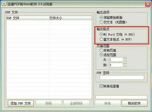 告诉你PDF如何转换成Word 教程