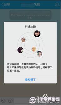 手机QQ热聊怎么用 QQwifi热聊加入方法