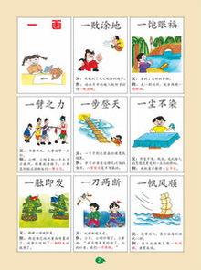 所造的句子也力求贴近儿童的生活,同时把造句的内容通过图画变现出...