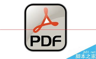 PDF文件如何设置加密