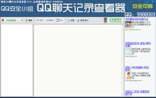 QQ聊天记录查看器 QQ聊天记录查看器 V14.0 官方免费版 起点软件园