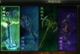 绝仙乱皇龙玄神-8090游戏《玄仙传奇》四神器之魔域求生,50≥的玩家在四神器活动界...