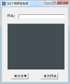 QQ个性网名生成软件1.0绿色版