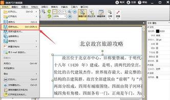 PDF怎么编辑文字