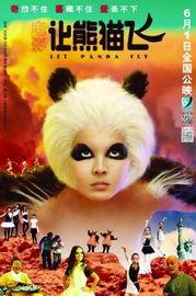 ...――由他执导的先锋喜剧电影《让熊猫飞》将于5月29日上映.中国...