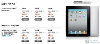1000港元-...ad降价千元 港币2988起