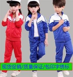 小学校服天蓝色