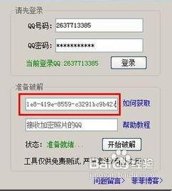 QQ空间查看加密相册的方法