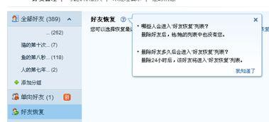我的QQ被盗了,现在找回来,好友好好友分组除给删除了,有什么办...