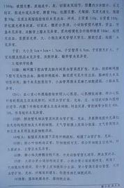 中山大学法医鉴定中心司法鉴定意见书第三页-关于朱国瑜反映有关问...