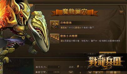 龙与魔法师-...兵团 化身战龙魔导师与玩家用可爱征服世界