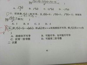 高等数学 第6题