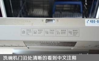 西门子全自动洗碗机 SN25M831TI评测