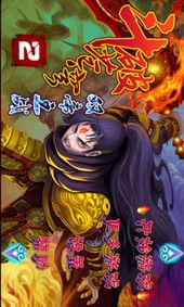 皇道帝纪-斗破苍穹2 双帝战记  游戏截图
