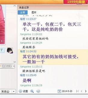 ...过网站注册会员QQ群讨论价额 4