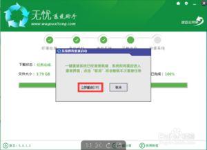 windows10一键重装系统教程