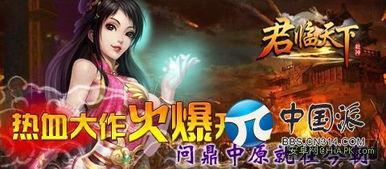 ...013年度高清仙侠巨制 中国派 Android资源区 中国派cn314论坛
