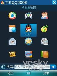 图为:QQ2008 界面-Windows Mobile系统手机必备软件大搜集 三