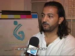 加沙举办国际视频艺术节