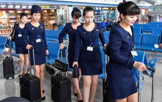 朝鲜空姐着新版制服亮身机场裙子高度首上膝盖