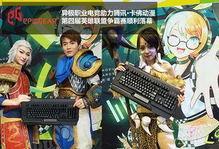 ...最美豹女与异极猎魔者机械键盘-异极助力卡佛动漫节英雄联盟争霸赛