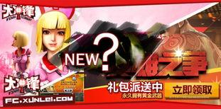 日本猜人游戏神马在线-暑假将至,《大冲锋》有将有什么新鲜内容登上冲锋的战斗舞台?内容...