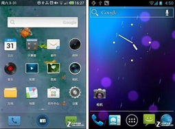 原生界面 魅族MX M9官方Android4.0放出
