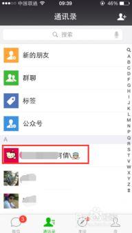 微信怎么删除好友 微信如何删除好友