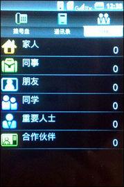 拨号界面          联系人分组-Android双模双待 海信EG968触控手机评测
