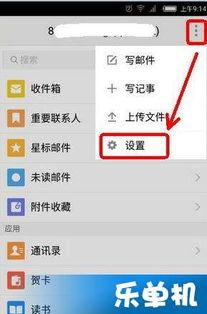 手机QQ邮箱添加163账户失败提示未开启IMAP服务的解决办法手机QQ...