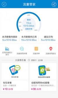 ...086客户端 中国移动10086 app下载 v3.1.0 安卓版 比克尔下载