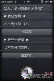 我要找黄色网-东方网记者刘轶琳10月28日报道:iPhone-4S手机的Siri不会再搜索