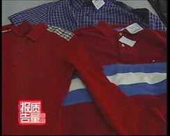 十国际名牌服装危害健康 都彭等百年老牌不合格