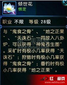 诛仙手游噬血珠法宝获得攻略 收集100个噬血珠碎片