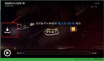魔力视频播放器怎么缓存视频 魔力视频软件缓存视频介绍