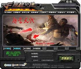 ...魔尊火线1.4穿越再临下载 单机游戏下载