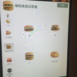 ELLE.com.hk 今日起试用麦当劳点餐机,30 秒完成落单