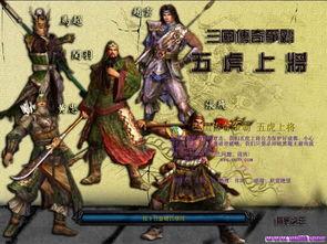 五虎上将 三国传奇争霸1.3A 测试版