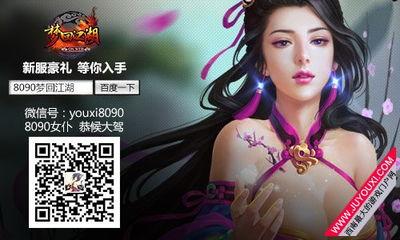 土豪凤凰涅槃 8090游戏 梦回江湖 屌丝交流群已
