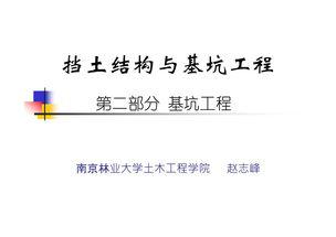 求占多大的空间是算底面积-* 南京林业大学土木工程学院 赵志峰 挡土结构与基坑工程 第二部分 基...