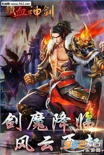 铁血神剑破解版 铁血神剑手游下载v1.1.3.0 乐游网安卓下载