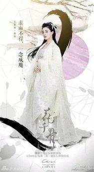 4.《青丘狐传说》花月(陈瑶饰) ... 魔宗大魔头绿袍尊者
